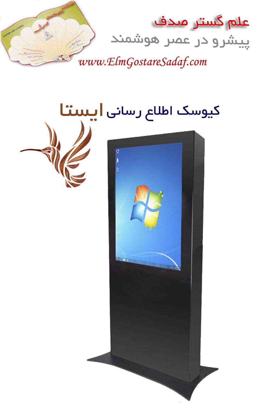 كيوسك اطلاع رساني ويژه نمايش
